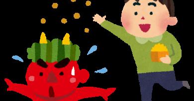 Setsubun, la fête du lancer de haricots