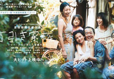 Manbiki kazoku – Une affaire de famille